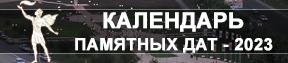 Календарь памятных дат - 2021